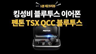 [1분테크]가성비 블루투스 이어폰! 펜톤 TSX QCC…