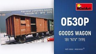 Крытый товарный вагон на 18 тонн от Miniart - обзор модели 18t NTV Type