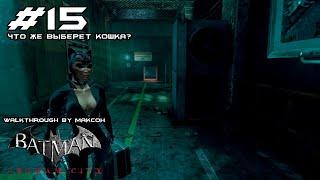 ПРОХОЖДЕНИЕ Batman: Arkham City - ЧАСТЬ 15 - ЧТО ЖЕ ВЫБЕРЕТ КОШКА?