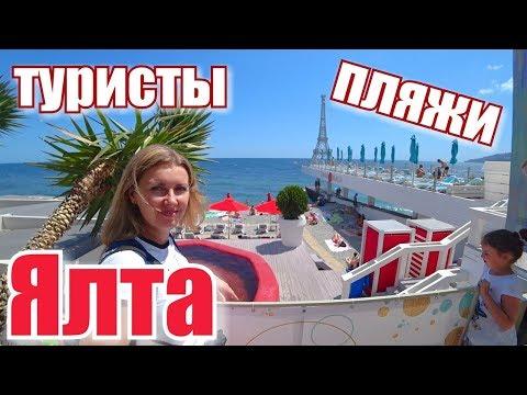 Туристы из Киева: Думали людей вообще не будет! Ялта 2019. Пляжи Ялты, цены! Отдых в Крыму сегодня