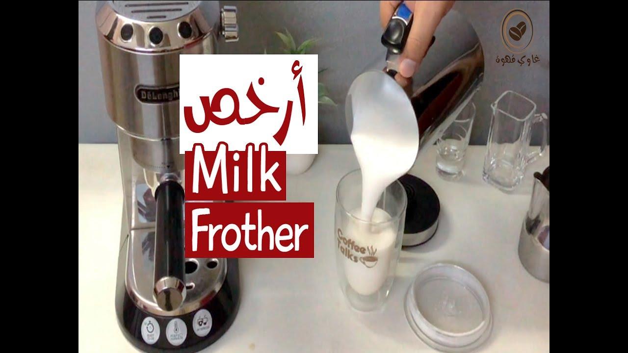 أرخص صانعة لرغوة الحليب Home Milk Frother Review Youtube