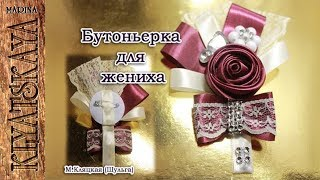 Бутоньерка жениха /(ENG SUB)/Boutonniere for groom/ Марина Кляцкая