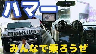 ハマーH2に乗せてもらったらやばかった!Hummer H2 in Japan【アメ車】