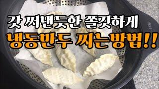 Sub) 갓 쩌낸듯 쫄깃쫄깃한 냉동만두 찌는방법 | 냉…