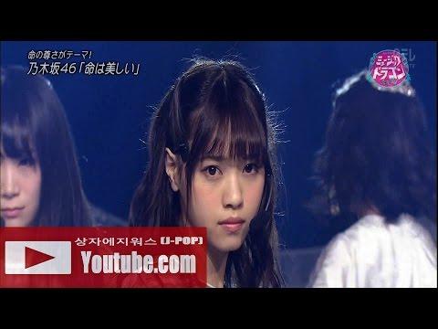 [20150320] 乃木坂46 (Nogizaka46) _ 命は美しい [Music Dragon] [Live] [HD]