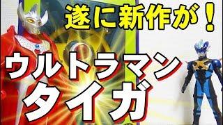 [雑談] タロウの息子!その名は「ウルトラマンタイガ」!!!