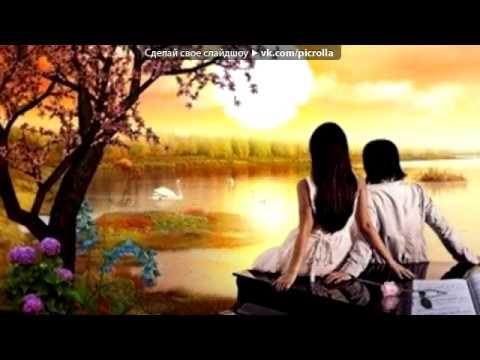 Lirik- Я буду с тобой рядом всегда