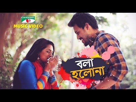 Bola Holona   Title Track   Aj Nitur Gaye Holud   Tisha   Irfan Sazzad   Channel i TV
