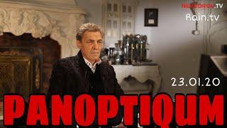 """Невзоров и Уткин в программе """"Паноптикум"""" на тв «Дождь». 23.01.20"""