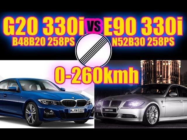 0-260 | G20 330i 258ps  VS E90 330i 258ps | B48B20 vs N52B30 | MarkMonetti