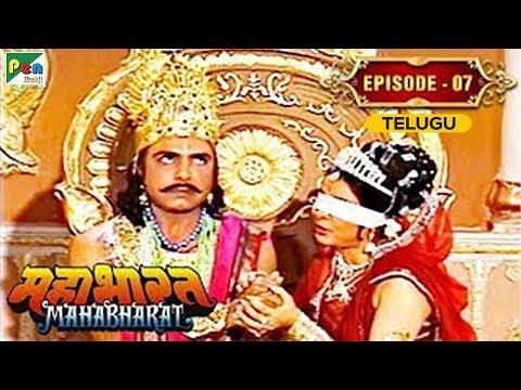 Mahabharat Full Episode In Telugu | మహాభారత | B R Chopra Mahabharat | EP - 07