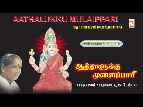 Aathalukku Mulaipari | Paravai Muniyamma Amman Songs | ஆத்தாளுக்கு முளைப்பாரி