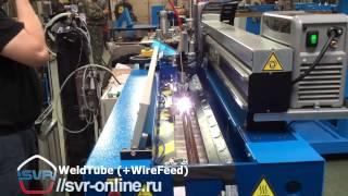 Шовная ТИГ сварка с проволокой - станок WeldTube(
