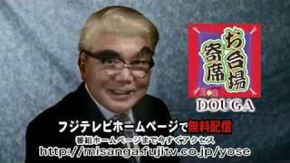 本編はこっち http://misanga.fujitv.co.jp/program/73 つかちゃんが大...