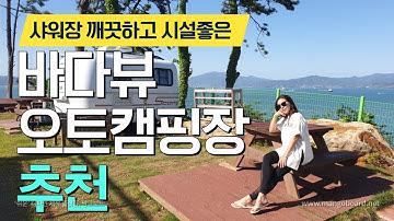 캠핑장추천 시설좋고 샤워장 깨끗한 바다뷰 오토캠핑장 추천 ?!