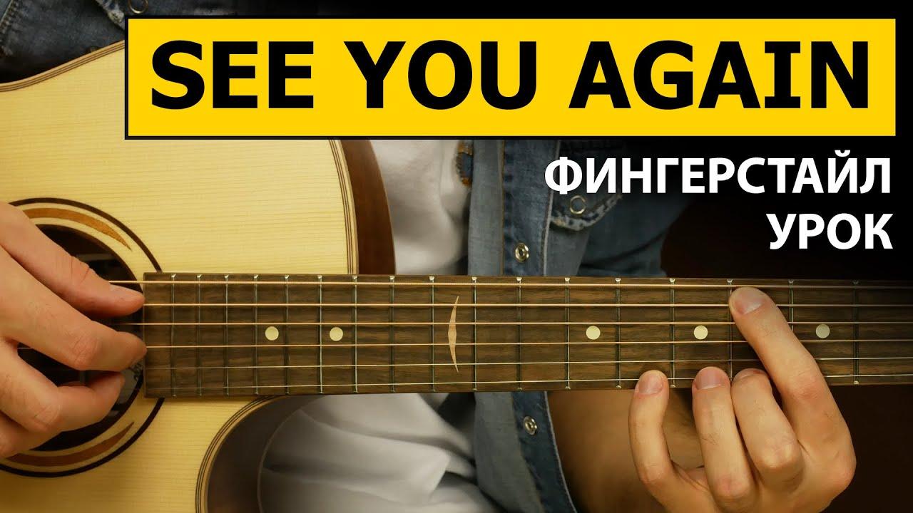 Как играть See You Again на гитаре | Фингерстайл урок | Подробный разбор