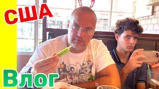 США Влог Празднуем День Рождения Лёвы Большая семья в США /USA Vlog/