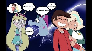 Клип -  Star vs. the Forces of Evil (Не будь дурой)
