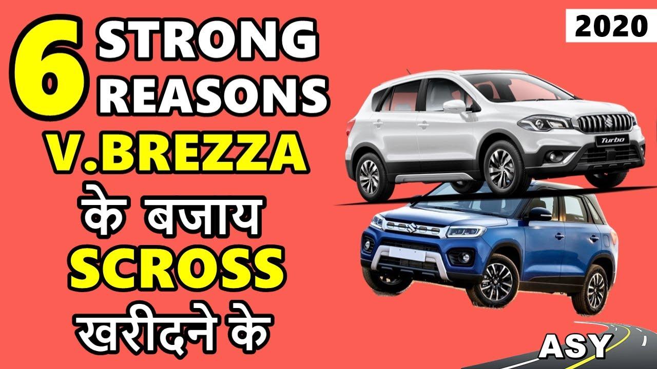 Avoid buying vitara brezza | New scross 2020 vs vitara brezza | 6 reasons to avoid brezza | ASY