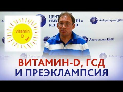 Витамин Д при беременности, ГСД и преэклампсия.