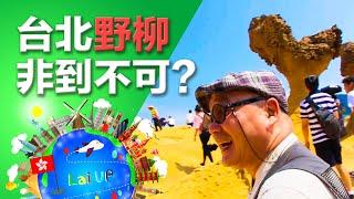 【台北野柳】不來這裡別說來過台灣!-《拉住爸爸去旅行 - 台北》Ep.2