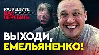 Кокляев о Емельяненко, драке в Хабаровске, Пудзяновском и Якове Летове