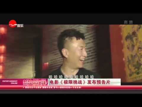 《看看星闻》:电影《极限挑战》发布预告片  Kankan News【SMG新闻超清版】