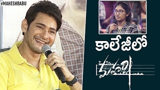 Mahesh Babu & Vamshi Paidipally Interaction With CMR College Students | Maharshi Telugu Movie