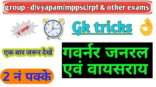 Gk tricks in hindi !! Viceroy and governor general of india !! आसानी से याद करें।