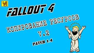 Fallout 4 - новый метод копировать ресурсы трудный глитч .
