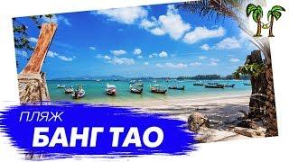 Пляж Банг Тао на Пхукете | Bang Tao Beach
