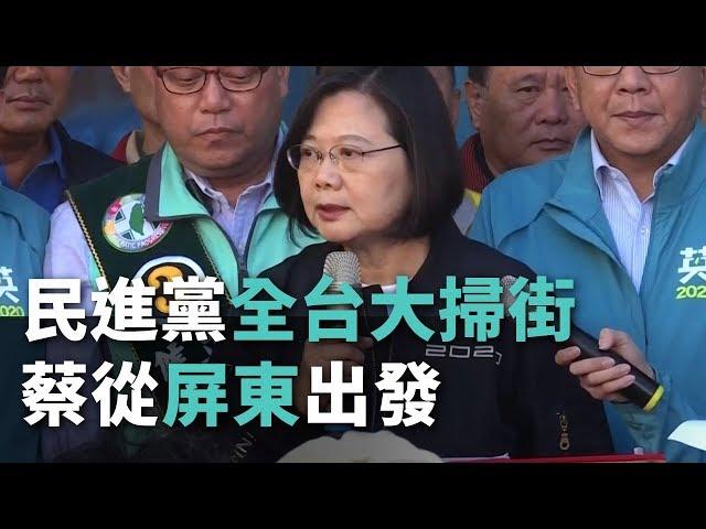 民進黨全台大掃街 蔡從屏東出發【央廣新聞】