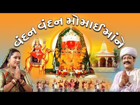 Vandan Vandan Momai Maa Ne - Gujarati Devotional Songs / Aarti / Bhajans
