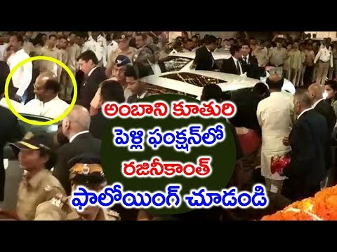 Rajinikanth Mind Blowing Following In Ambani Daughter's Isha Ambani Wedding Event | Top Telugu Media