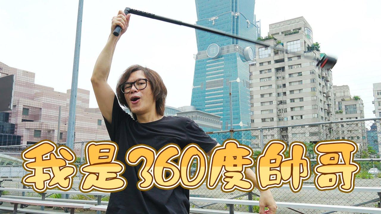 HowFun / 我是360度帥哥 ft. Insta360