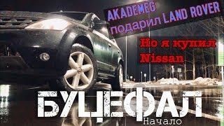 БУЦЕФАЛ начало Nissan Murano z50