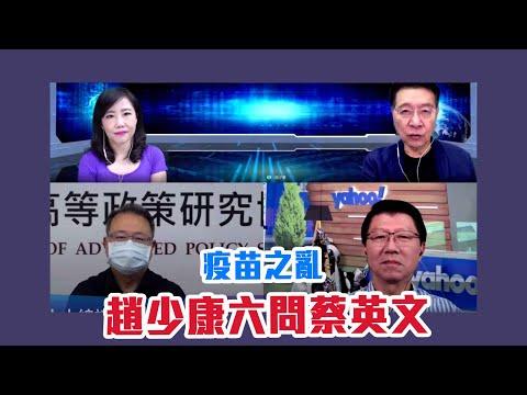 蔡英文上火線談疫苗 趙少康六問蔡英文【Yahoo TV】鄉民來衝康