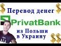Перевод денег из Польши в Украину: Карта Приватбанка в Польше