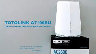 Обзор Totolink A7100RU: Очень оптимистичный роутер