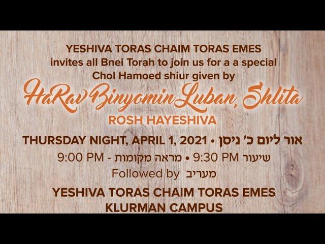 Chol Hamoed Shiur by Rabbi Binyomin Luban בענין זה נהנה וזה לא חסר