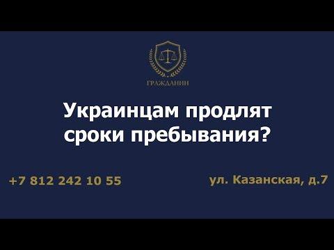 Украинцам продлят сроки пребывания?