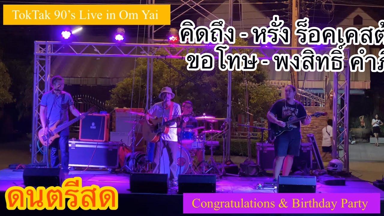คิดถึง-หรั่ง & ขอโทษ-พงสิทธิ์ 🔴ดนตรีสด TokTak90's Live in Om Yai [เล่นงานเลี้ยงรับปริญญาและวันเกิด]