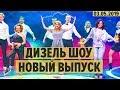 Дизель Шоу – 57 полный выпуск – 03.05.2019 – ЮМОР ICTV