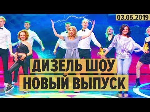 Дизель Шоу – полный 57 выпуск – 03.05.2019 – ЮМОР ICTV