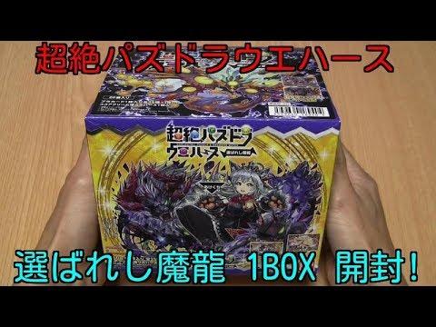 超絶パズドラ ウエハース 選ばれし魔龍 1BOX 開封 Puzzle&Dragon  20 packs cards opened.