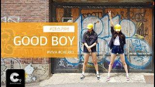 [C9 VER] GOOD DAY 굿데이 - 굿보이 GOOD BOY (VIVA/CHERRY)