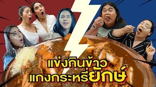 Nisa x The Gang แข่งกินข้าวแกงกระหรี่ยักษ์ !!! | Nisamanee.Nutt