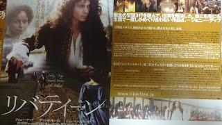 リバティーン 2006 映画チラシ 2006年4月8日公開 【映画鑑賞&グッズ探...