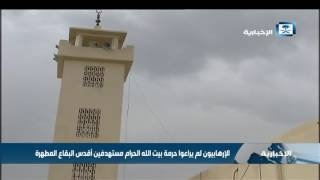 الإرهابيون لم يراعوا حرمة بيت الله الحرام مستهدفين أقدس البقاع المطهرة