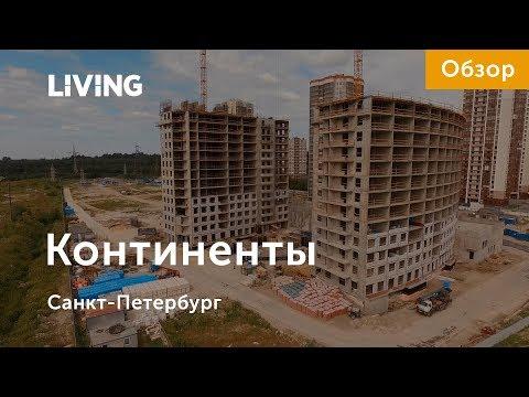 ЖК «Континенты»: отзыв Тайного покупателя. ГК «КВС». Новостройки Санкт-Петербурга